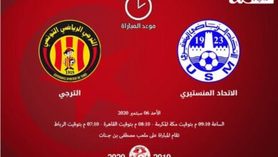 صورة موعد مباراة الترجي الرياضي والاتحاد المنستيري في الدوري التونسي اليوم الأحد 6 سبتمبر 2020 والقناة الناقلة