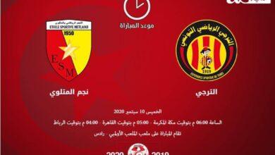 صورة موعد مباراة الترجي الرياضي والنجم المتلوي في الدوري التونسي اليوم الخميس 10 سبتمبر 2020 والقناة الناقلة
