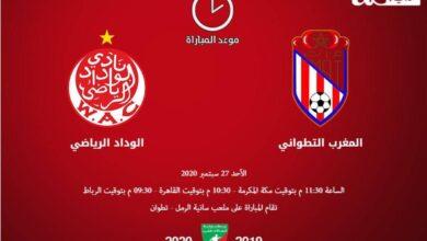 صورة موعد مباراة الوداد البيضاوي والمغرب التطواني اليوم الأحد 27 سبتمبر 2020 في الدوري المغربي والقنوات الناقلة