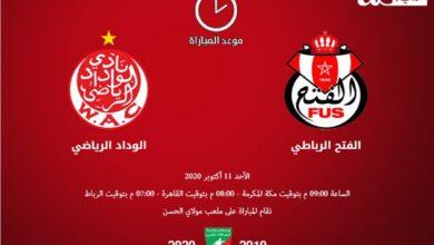 صورة موعد مباراة الوداد والفتح الرباطي في الدوري المغربي اليوم الأحد 11 أكتوبر 2020 والقناة الناقلة