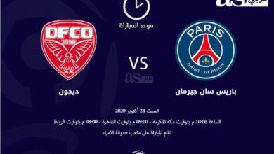 صورة موعد مباراة باريس سان جيرمان وديجون اليوم السبت 24 أكتوبر 2020 بالدوري الفرنسي والقنوات الناقلة
