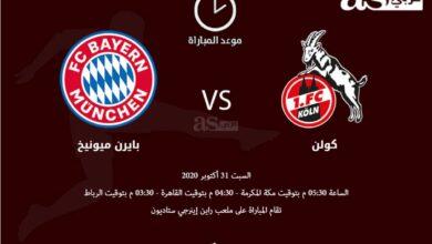 صورة موعد مباراة بايرن ميونخ وكولن في الدوري الألماني اليوم السبت 31 أكتوبر 2020 والقناة الناقلة
