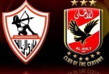 صورة الزمالك يتّهم حكم مباراة القمّة بالانتماء للأهلي