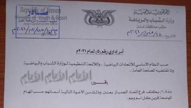 صورة تعيين فرع جديد لاتحاد الجمباز بعدن برئاسة حسن الحييد