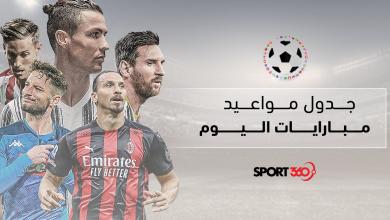صورة مواعيد مباريات اليوم الجمعة 23 أبريل 2021 والقنوات الناقلة