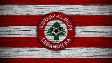 صورة ترتيب الدوري اللبناني بعد منافسات الأسبوع الرابع