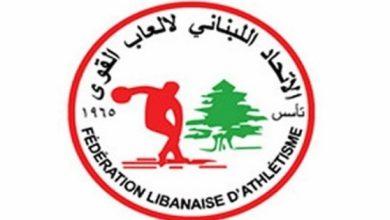 صورة روزنامة نشاطات الإتحاد اللبناني  لألعاب القوى لعام 2021