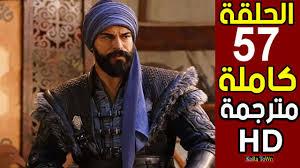 صورة مسلسل قيامة عثمان الحلقة 57 كاملة مترجمة للعربية HD
