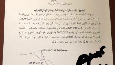 صورة خاص ..سودانا فوق تنشر خطاب التمديد لمجلس تطبيع الهلال