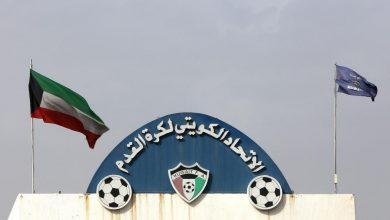 صورة الشارع الرياضي الكويتي ينفجر في وجه اتحاد الكرة