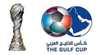 صورة أمانة اتحاد كأس الخليج العربي تخاطب الاتحادات الخليجية لاستضافة خليجي 26