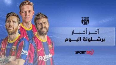 صورة ملخص أخر أخبار برشلونة اليوم.. برشلونة يؤمّن نفسه بتشكيلة مميزة لسنوات طويلة