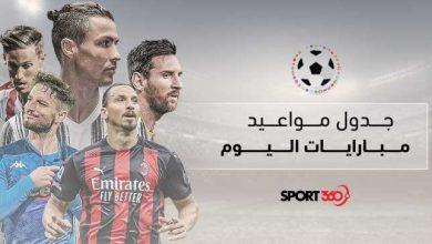 صورة مواعيد مباريات اليوم السبت 23 أكتوبر 2021 والقنوات الناقلة