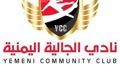صورة الخميس موعد قرعة بطولة أعياد الثورة للجالية اليمنية بمصر